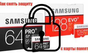 8 способов снятия защиты с карты памяти