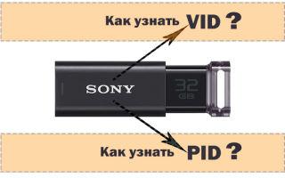 Определение идентификаторов VID и PID флешки