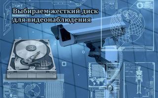 Выбор жесткого диска для видеонаблюдения
