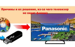 Причины проблем, почему телевизор не видит флешку