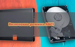 Включение режима AHCI для разных версий Windows