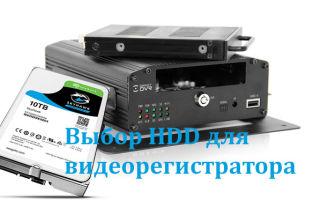 Выбор жестких дисков для видеорегистраторов