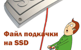 Преимущества и недостатки файла подкачки на SSD