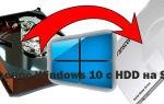 Перенос Windows 10 c жесткого диска на SSD