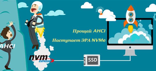 Протокол Non-Volatile Memory Express (NVMe)