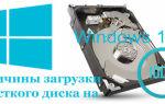 Почему жесткий диск в Windows 10 загружен на 100%