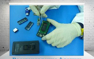 Процедура восстановления флешки с помощью программ