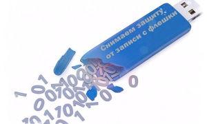 Снимаем защиту от записи с USB флешки
