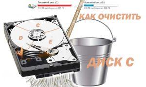 Как правильно очистить диск C