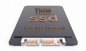 Trim SSD – что за функция и как это работает