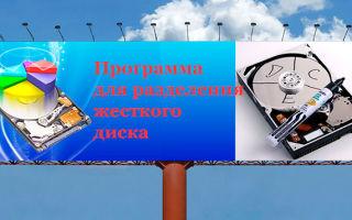 Бесплатные программы для разделения жесткого диска