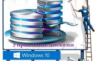 Инструкции по управлению дисками в Windows 10