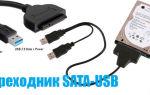 Делаем из обычного HDD внешний при помощи переходника SATA USB