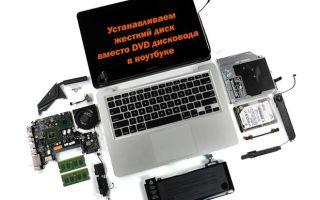 Установка жесткого диска вместо DVD дисковода в ноутбуке