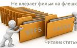 Что делать, если файл слишком велик для файловой системы