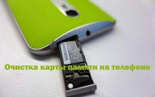 Очистка карты памяти на телефоне
