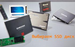 SSD диск для компьютера. Какой лучше?