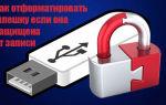 Узнаем как отформатировать флешку если она защищена от записи