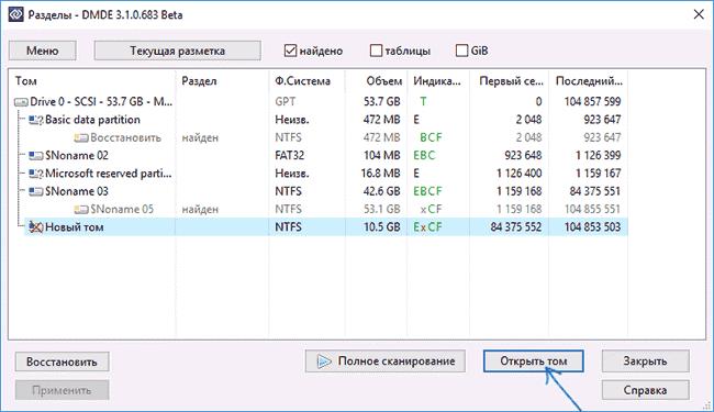 разделы дисков в DMDE