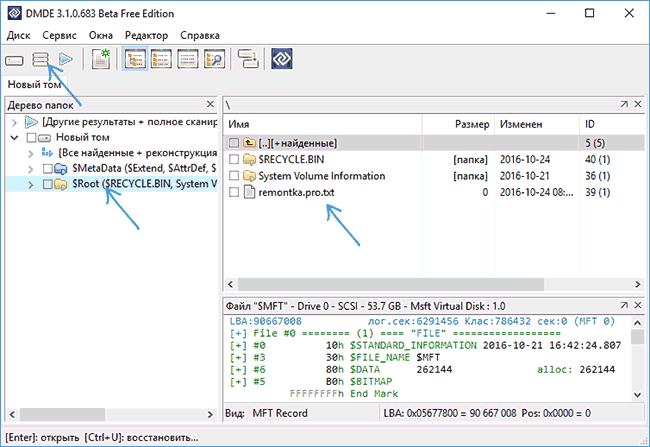 файлы содержащиеся на диске