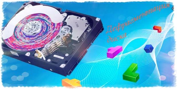 Фрагментированный жесткий диск