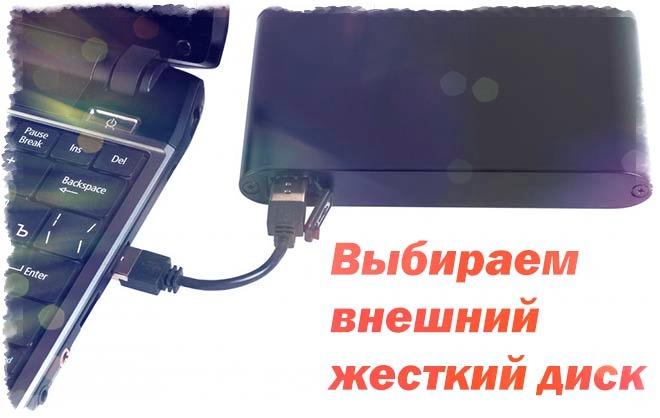 Внешний HDD подключен к ноутбуку