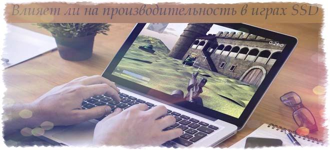 Мужчина играет на ноутбуке в компьютерную игру