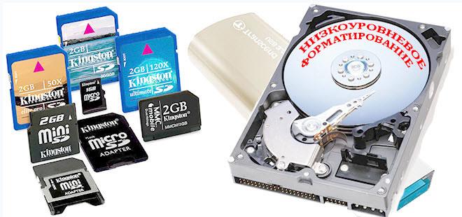 Выполняем низкоуровневое форматирование hdd, флешки и карт памяти
