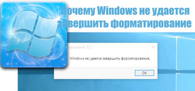 Виндовс не удается завершить форматирование