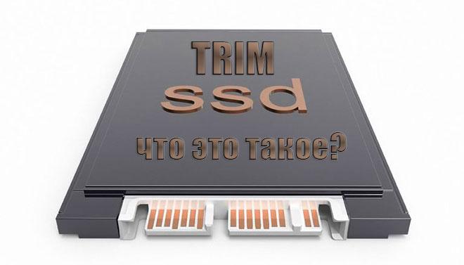 SSDTrim-что-это-такое
