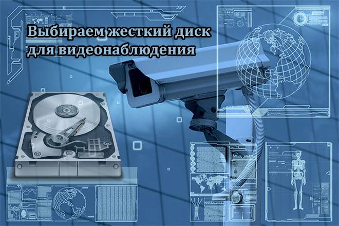 Выбор HDD для видеонаблюдения