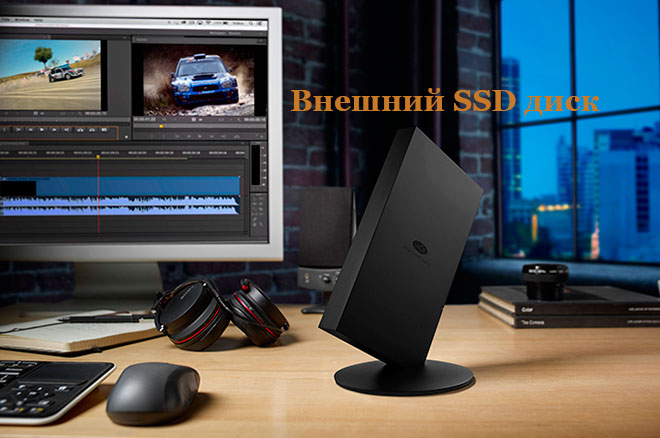 внешний жесткий диск ssd