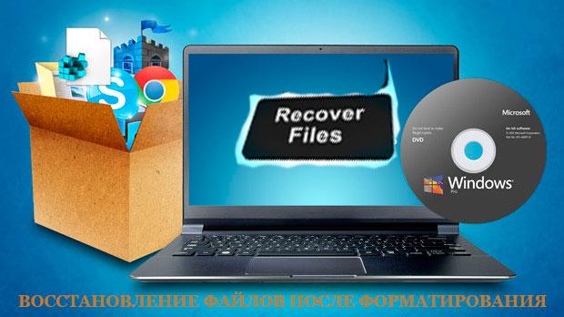 как восстановить файлы после форматирования