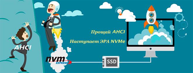 AHCI-уступает-место-NVME