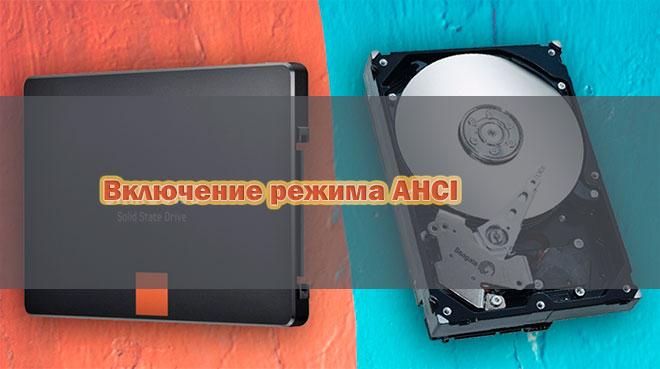Включение AHCI в Виндовс