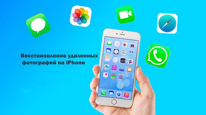 Восстановление удаленных фотографий на iPhone